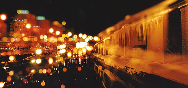 時とともに表情を変える、小樽運河